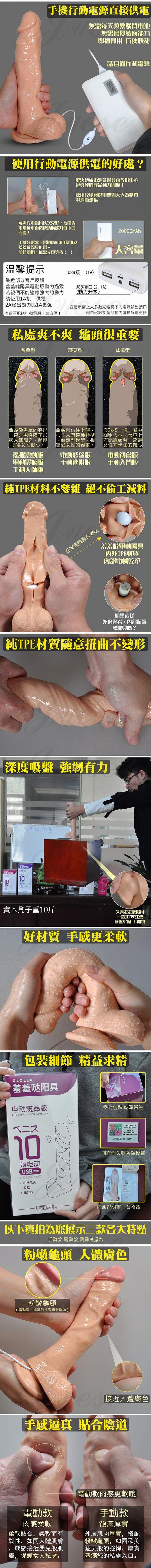 附圖4-香港久興-羞羞躂10段變頻震動USB供電吸盤老二棒-震撼版