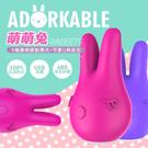 圖片-Dibe-萌萌兔 6段變頻USB充電矽膠防水震動器