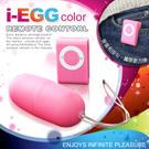 (每日一物)(免運商品)i-EGG-我的顏色我做主 20頻防水靜音遙控跳蛋-粉(台北小資女孩:小咪分享開箱文)