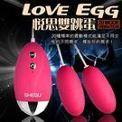 圖片-悅思LOVE EGG-10段變頻強力震動雙跳蛋