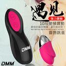 圖片-DMM-遇見 10段變頻強力震動矽膠跳蛋-靈唇紅