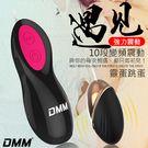 圖片-DMM-遇見 10段變頻強力震動矽膠跳蛋-靈蛋黑