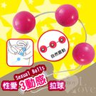 圖片-【BAILE】Sexual Balls 性愛3動感縮陰拉球