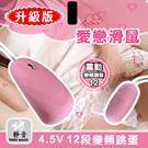 台北學生妹小亞喜歡上自愛的FU-愛戀滑鼠12段變頻4.5V升級版跳蛋 (粉紅/紫色)(內有開箱文)