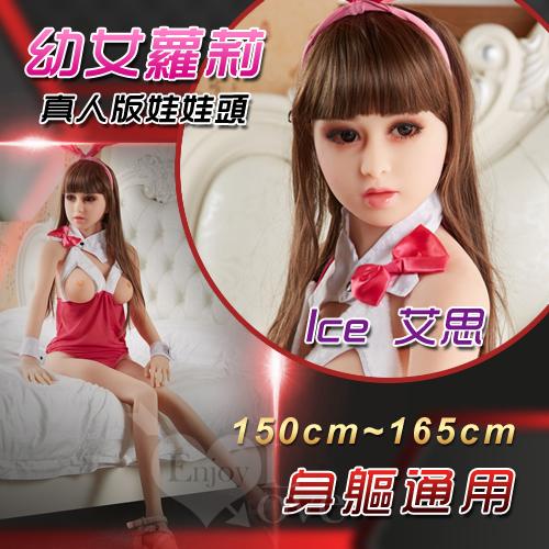 幼女蘿莉真人版•全實體娃娃頭部 - Ice 艾思﹝150~165cm 身軀通用﹞