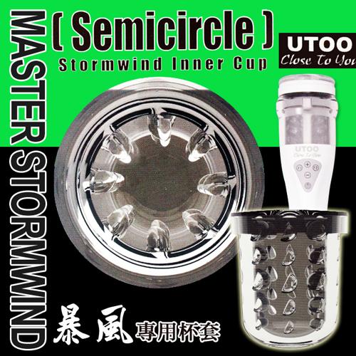 香港UTOO-暴風旋轉機-替換專用杯 - Semicircle綠