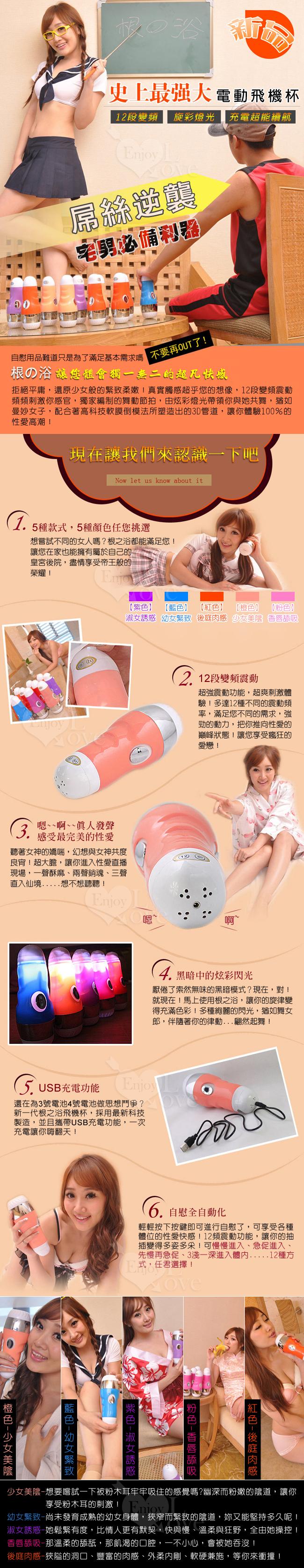 附圖2-根之浴•電動真人發音燈光飛機杯【橙色 - 少女美陰】