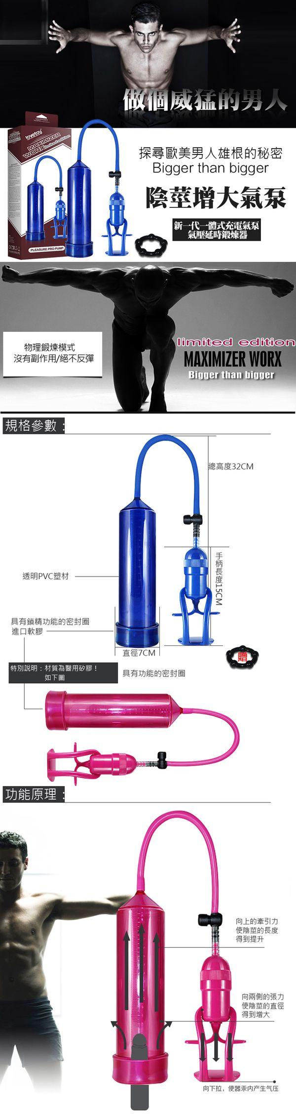 附圖2-Maximizer Worx -真空吸引陰莖鍛練器