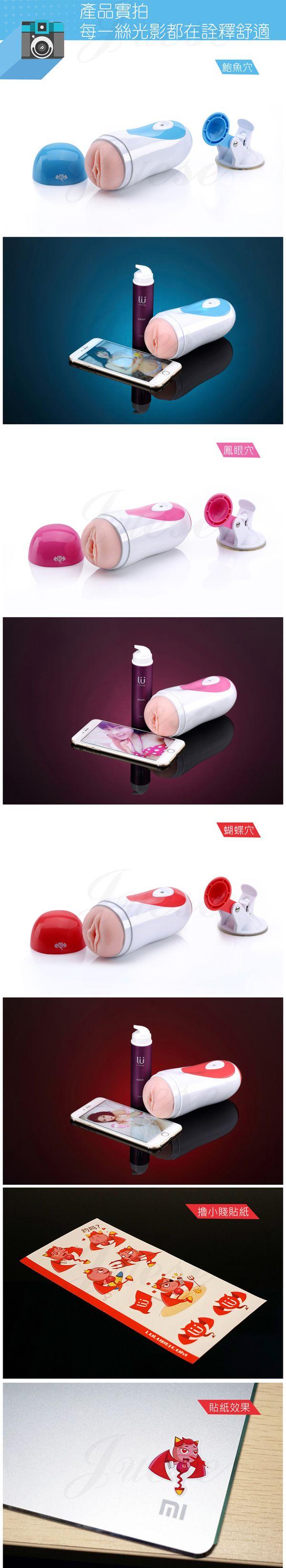 附圖4-香港久興-擼擼杯2 手持/免手持雙用吸盤自慰杯-蝴蝶之穴