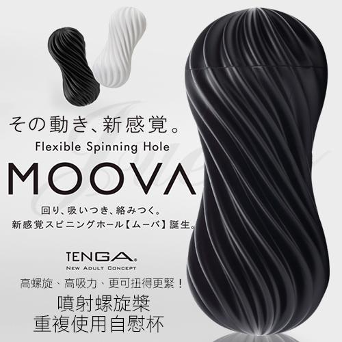日本TENGA-MOOVA 軟殼螺旋自慰杯(重複使用)搖滾黑