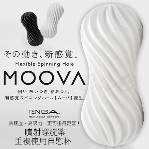 日本TENGA-MOOVA 軟殼螺旋自慰杯(重複使用)絲柔白