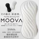 商品圖-日本TENGA-MOOVA 軟殼螺旋自慰杯(重複使用)絲柔白