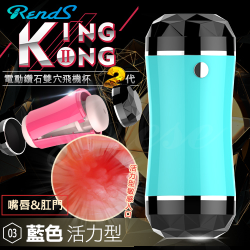 日本RENDS-鑽石雙穴2代 飛機震動自慰杯(肛門+嘴唇)-水晶藍鑽