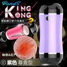 圖-日本RENDS-鑽石雙穴2代 飛機震動自慰杯(肛門+陰唇)-薰衣紫鑽