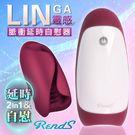 圖-日本RENDS  Linga 5頻脈衝模式電動自衛器 飛機杯-紅色