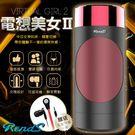 圖-日本RENDS 電想美女2代 6段變頻負壓陰縮震動自慰杯-紅色