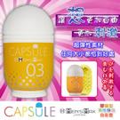 商品圖-日本MENS MAX 最新上市CAPSULE 可愛膠囊型男性自慰套-03黃色