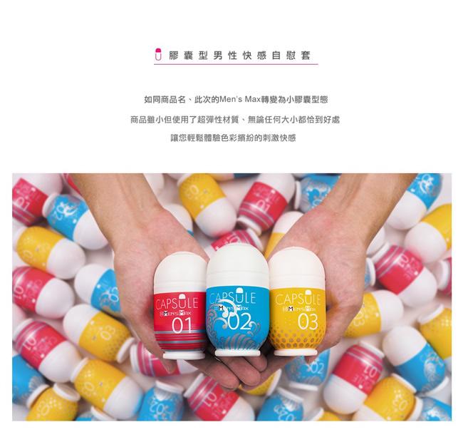附圖2-日本MENS MAX 最新上市CAPSULE 可愛膠囊型男性自慰套-02藍色