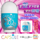 圖-日本MENS MAX 最新上市CAPSULE 可愛膠囊型男性自慰套-02藍色