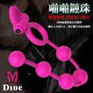 圖片-Dibe-啪啪鏈珠 矽膠防水拉珠陰蒂震動器