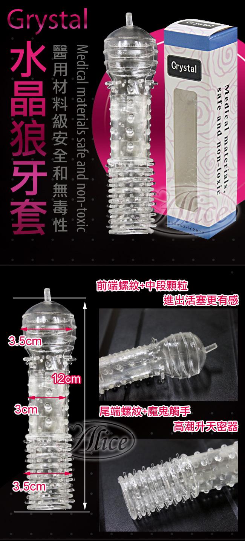 附圖2-Grystal天堂之鑰-水晶狼牙套(展現男人雄風銷售NO.2)