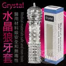 圖-Grystal天堂之鑰-水晶狼牙套(展現男人雄風銷售NO.2)