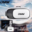 圖片-DMM-VR虛擬3D立體眼鏡