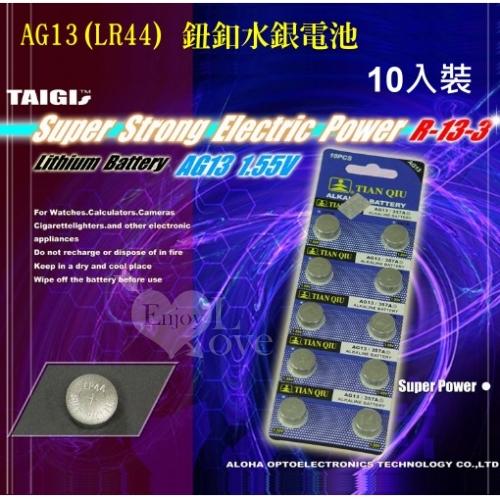 附圖1-【TIANQIU】AG13、LR44 鈕釦水銀電池﹝10顆裝﹞