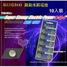 圖-【TIANQIU】AG13、LR44 鈕釦水銀電池﹝10顆裝﹞