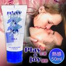 台灣製造 Play&Joy狂潮 熱感基本型潤滑液 50g(瑪卡粹取/超熱感)