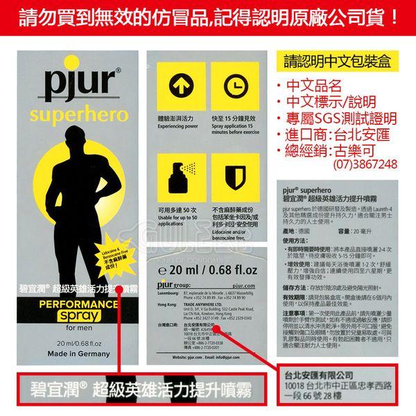 附圖3-(耶誕節特賣)德國Pjur-SuperHero 超級英雄活力情趣提升噴霧20ml-內有SGS測試報告書