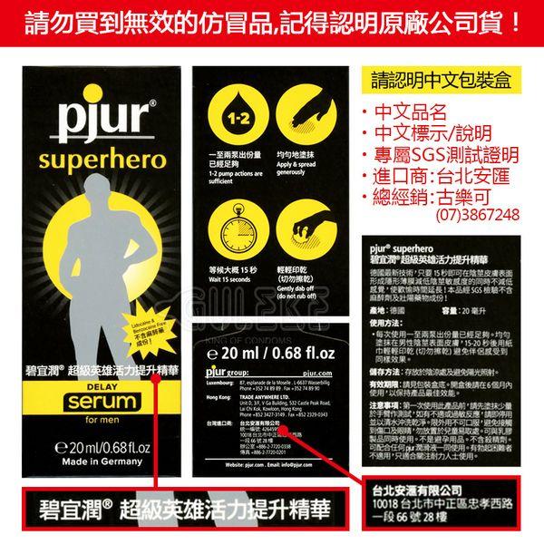 附圖2-德國Pjur-SuperHero 超級英雄 活力提升凝膠 20ml