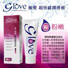 圖-Glove極愛-超快感粉嫩潤滑液100ML