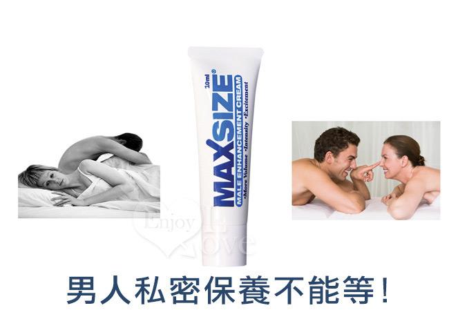 附圖1-美國 MaxSize-瀟灑男士保養凝膠隨身瓶 10ML-有SGS測試報告書-做愛前使用更佳!!