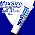圖-美國 MaxSize-瀟灑男士保養凝膠隨身瓶 10ML-有SGS測試報告書-做愛前使用更佳!!