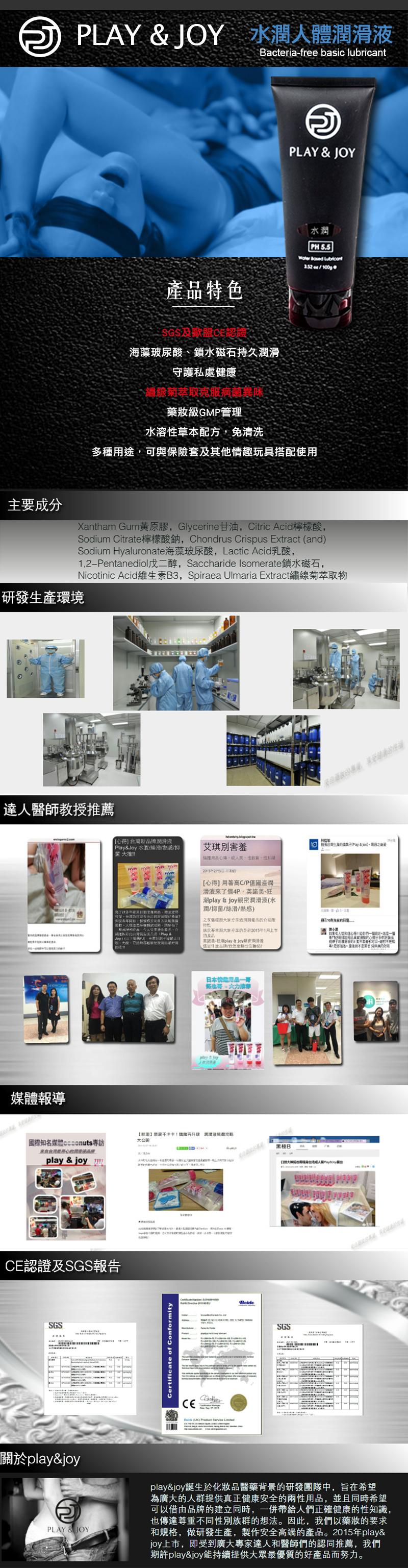 附圖2-台灣製造 Play&JoyPH5.5水潤潤滑液 100g