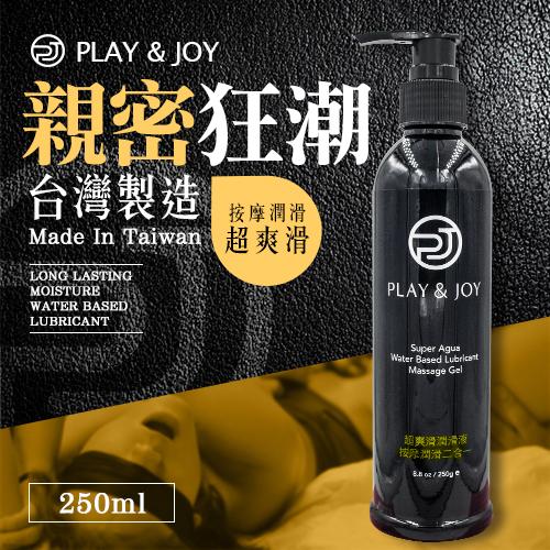 台灣製造 Play&Joy 超爽滑按摩潤滑二合一250ml(黑)