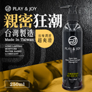 商品圖-台灣製造 Play&Joy 超爽滑按摩潤滑二合一250ml(黑)