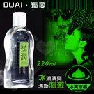 圖片-DUAI 獨愛•極潤人體水溶性潤滑液 220ml﹝冰爽涼感型﹞