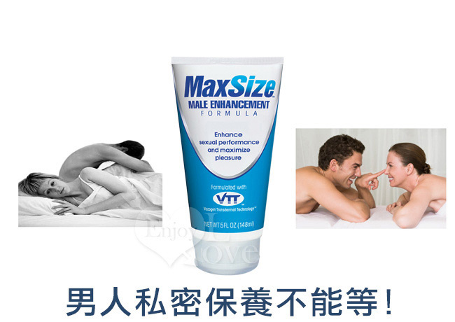 附圖2-美國 MaxSize 瀟灑男士保養凝膠 150ml-有SGS測試報告書-做愛前使用更佳!!