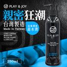 圖片-台灣製造 Play&Joy 超水潤按摩潤滑二合一250ml(黑)