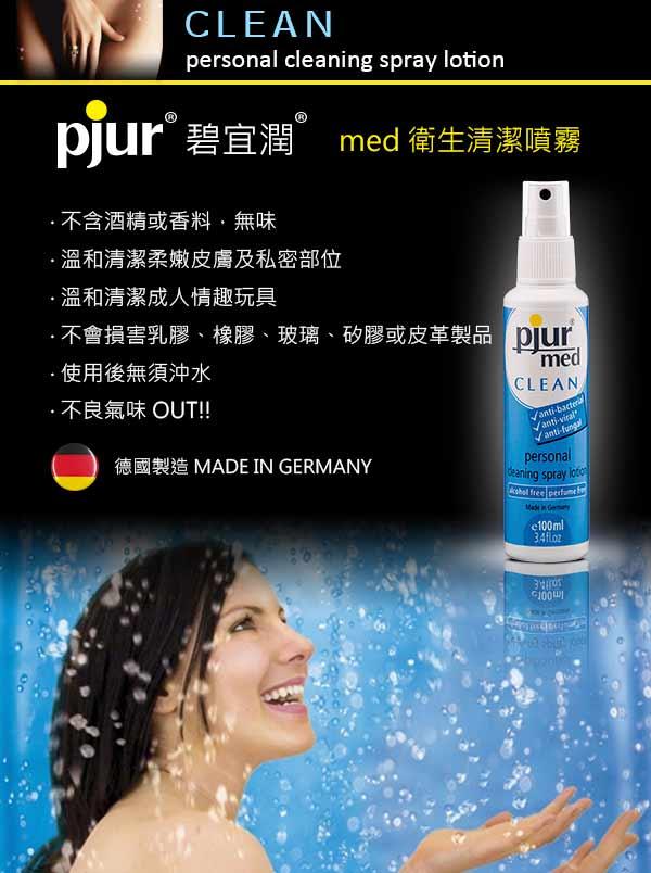 附圖2-德國Pjur 碧宜潤衛生清潔噴霧 100ml