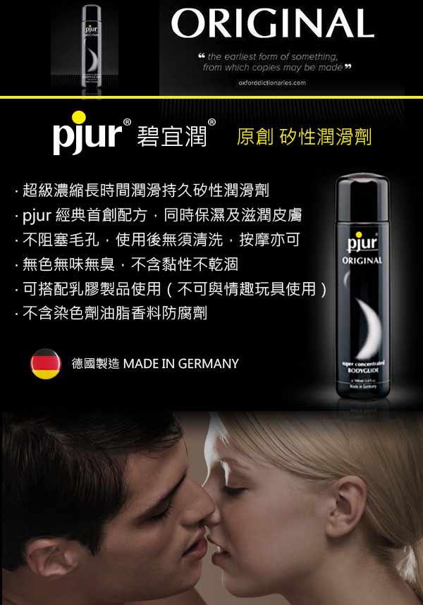 附圖2-德國Pjur-AV專用超濃縮經典矽性瓶裝潤滑劑 100ml