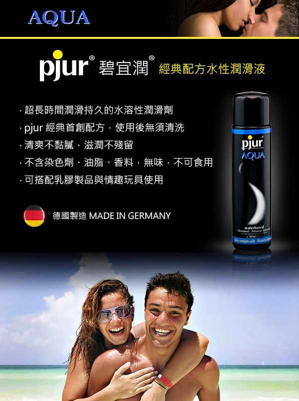 附圖2-德國Pjur-Aqua長效柔膚型水溶性潤滑劑 100ml