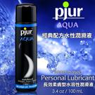 圖-德國Pjur-Aqua長效柔膚型水溶性潤滑劑 100ml