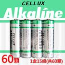 圖-【CELLUX】3號環保鹼性電池一盒(60顆入)
