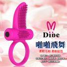 圖片-Dibe-啪啪飛舞 強力鎖精矽膠防水震動器