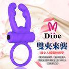 圖片-Dibe-雙夾來襲 強力鎖精矽膠防水震動器