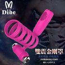 圖片-Dibe-雙震金剛罩 強力鎖精矽膠陰蒂雙震動器
