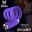 圖片-Dibe-烈火金剛罩 強力鎖精矽膠陰蒂震動器